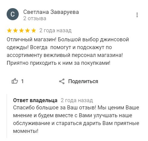 ОТЗЫВЫ-2