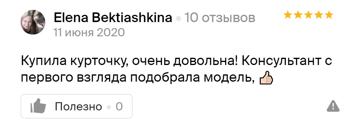 отзыв_3
